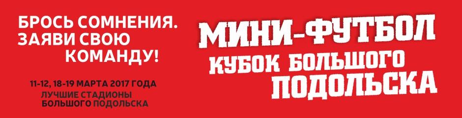 Зимние футбольные турниры 2016/17