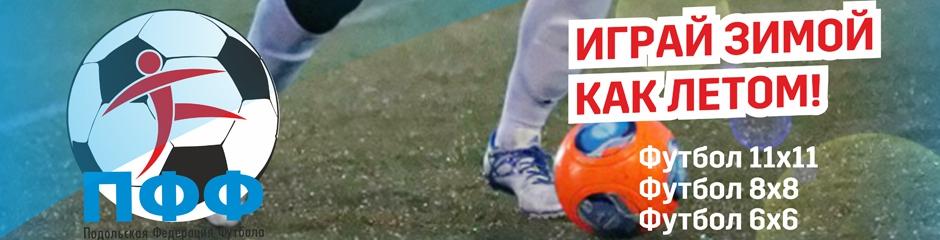 Подольский футбол