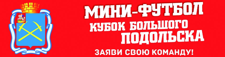 Кубок Большого Подольска по мини-футболу